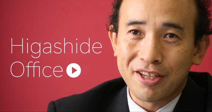 Higashide Office